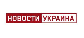 Новости Украина novosti-novostey.tv